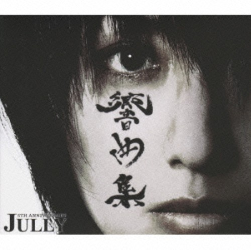 【中古】響曲集/Jully