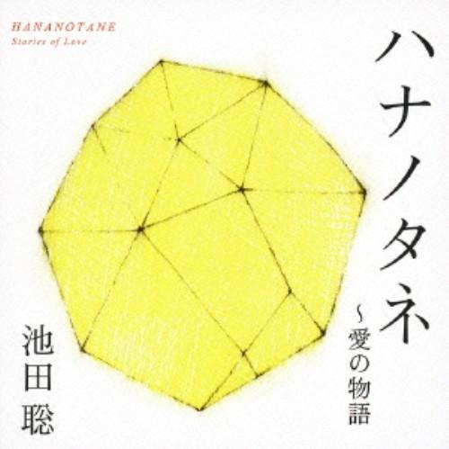 【中古】ハナノタネ〜愛の物語〜/池田聡