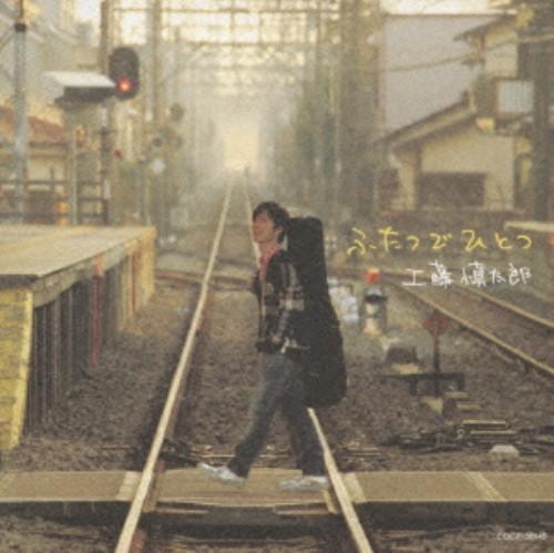 【中古】ふたつでひとつ/工藤慎太郎