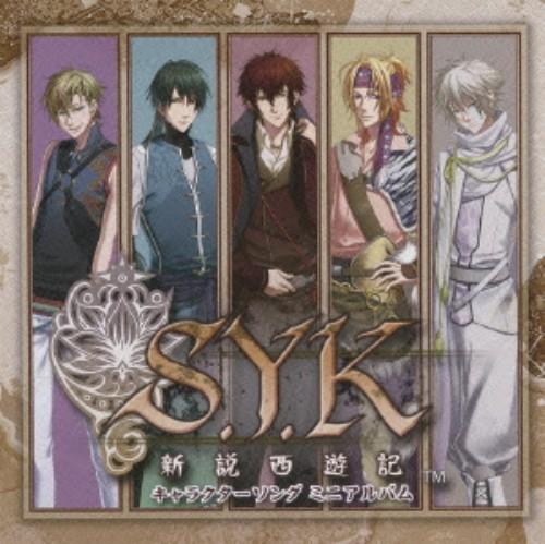 【中古】S.Y.K〜新説西遊記〜キャラクターソングミニアルバム/アニメ・サントラ