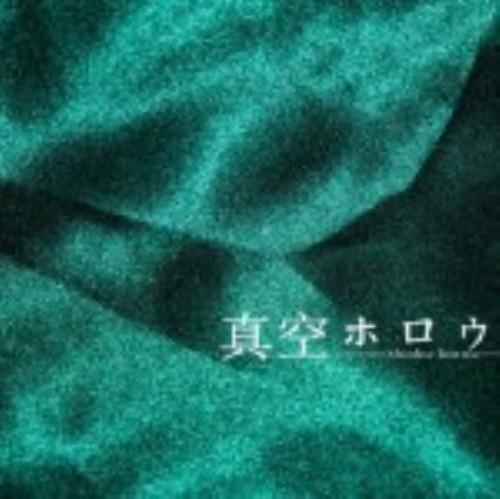 【中古】contradiction of the green forest/真空ホロウ