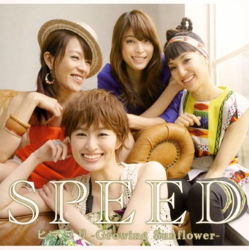 【中古】ヒマワリ −Growing Sunflower−/SPEED