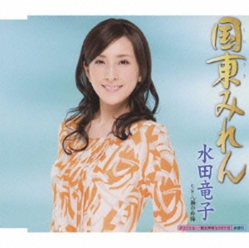【中古】国東みれん/八瀬の白梅/水田竜子