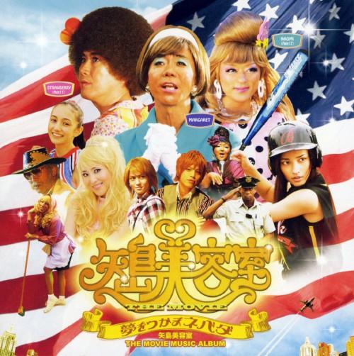 【中古】矢島美容室 THE MOVIE MUSIC ALBUM/矢島美容室