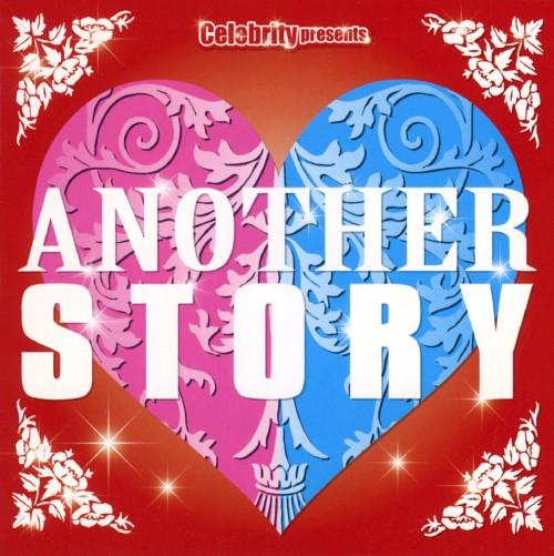 【中古】Celebrity presents ANOTHER STORY/オムニバス