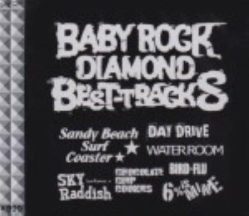 【中古】Baby Rock Diamond BEST−TRACKS/オムニバス