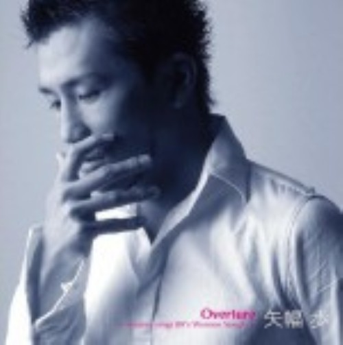 【中古】OVERTURE〜Ayumu sings 80's Women Songs〜/矢幅歩