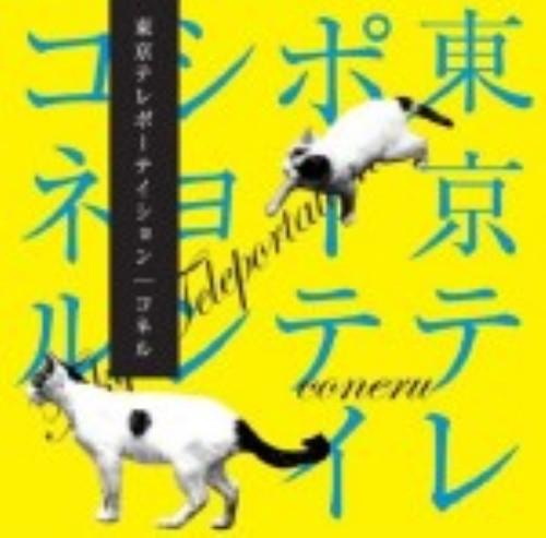 【中古】東京テレポーテイション/コネル
