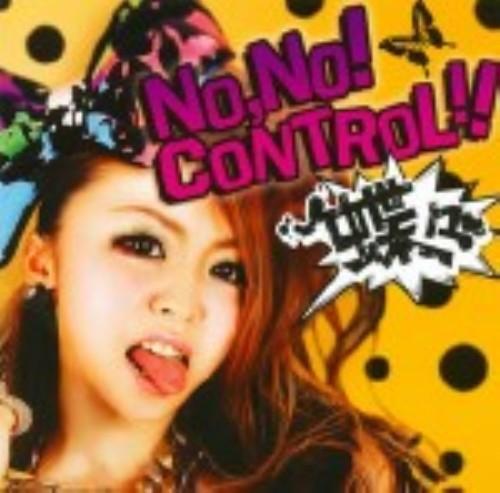 【中古】NO,NO!CONTROL!!/蝶々