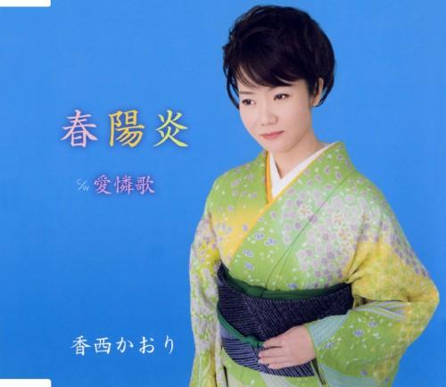 【中古】春陽炎/香西かおり
