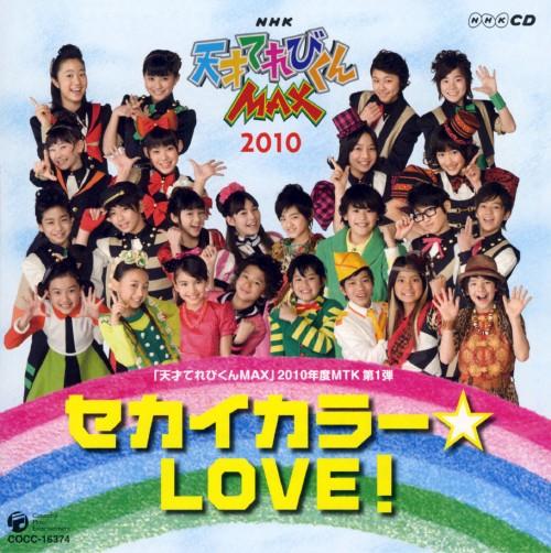 【中古】セカイカラー☆LOVE/てれび戦士2010
