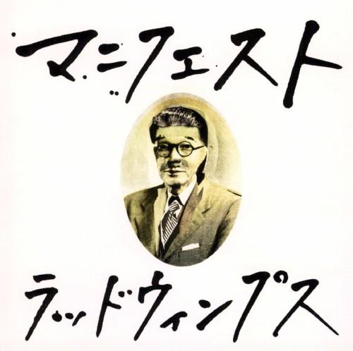 【中古】マニフェスト/RADWIMPS
