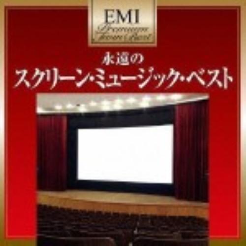 【中古】永遠の スクリーン・ミュージック・ベスト/オムニバス