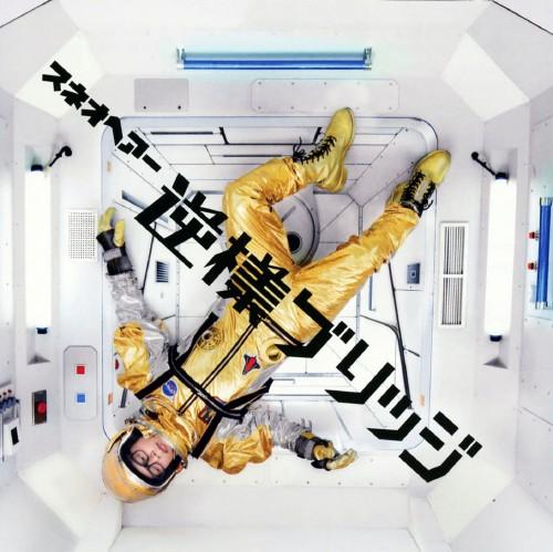 【中古】逆様ブリッジ(初回限定盤)(DVD付)/スネオヘアー