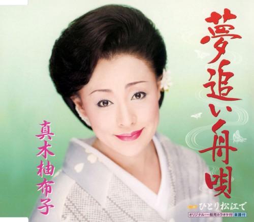 【中古】夢追い舟唄/真木柚布子