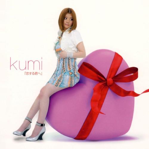 【中古】恋する君へ/kumi