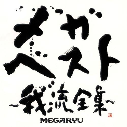 【中古】メガ・ベスト〜我流全集〜/MEGARYU