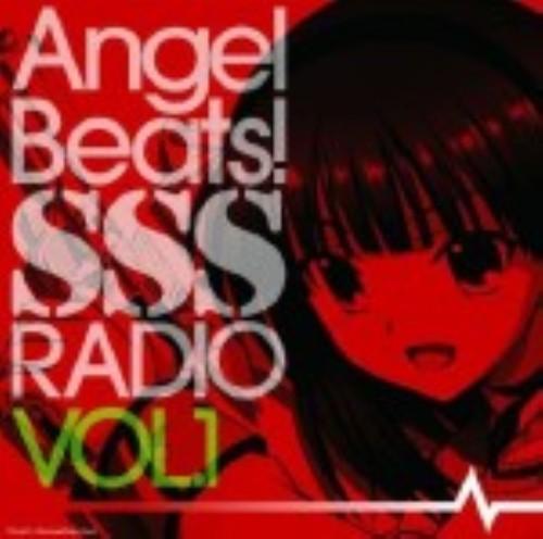 【中古】ラジオCD Angel Beats! SSS(死んだ 世界 戦線)RADIO vol.1/櫻井浩美/花澤香菜/喜多村英梨