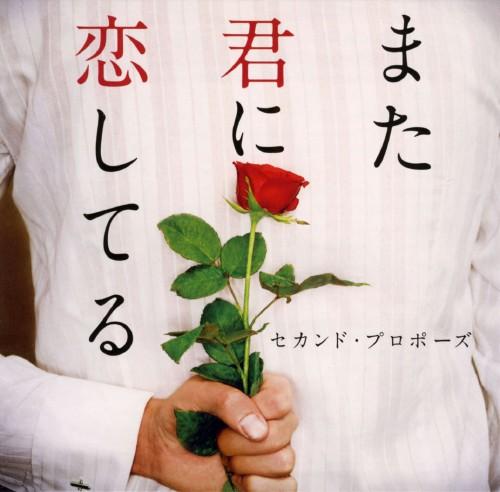 【中古】また君に恋してる〜セカンド・プロポーズ〜/オムニバス