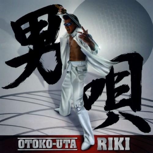【中古】男唄/RIKI