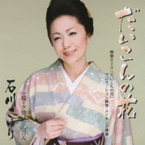 【中古】だいこんの花/続・夕焼けだんだん(DVD付)/石川さゆり