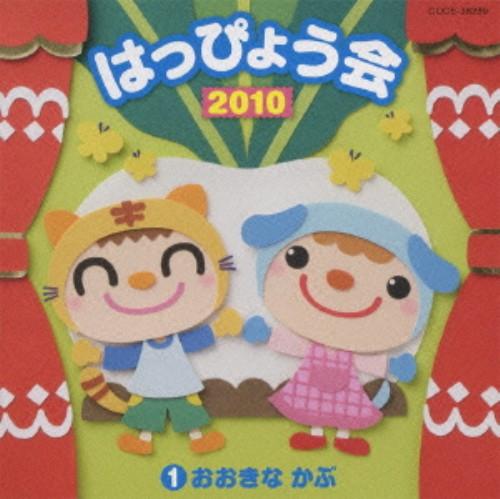 【中古】2010 はっぴょう会 1 おおきなかぶ/キッズ