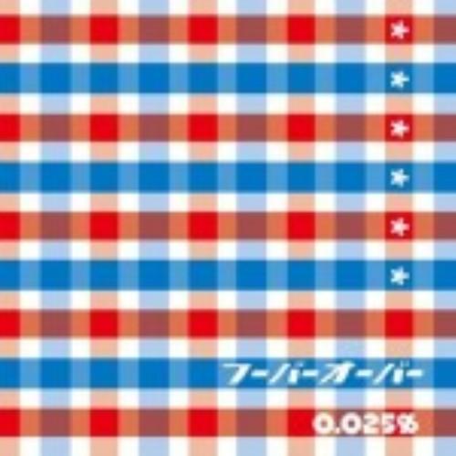 【中古】0.025%/フーバーオーバー