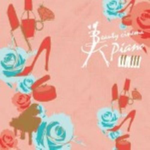 【中古】美PIANO BEAUTY cinema PIANO/松本茜