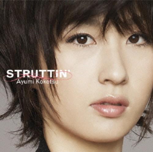 【中古】Struttin'/纐纈歩美