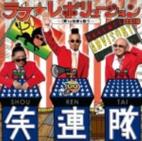 【中古】ラフ☆レボリューション2010〜(笑)は地球を救う〜/笑連隊