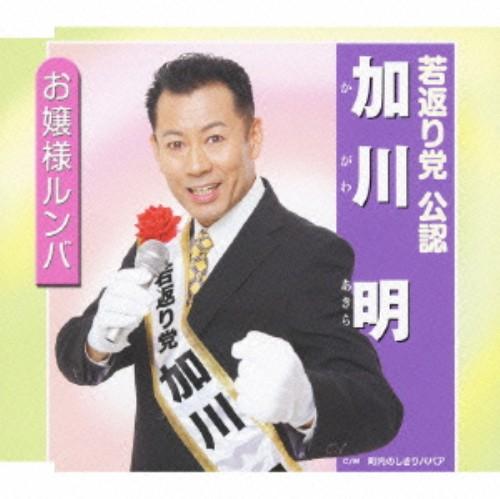【中古】お嬢様ルンバ/加川明