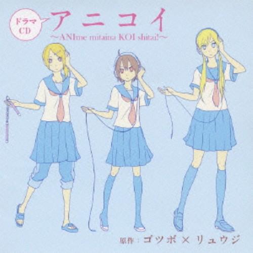 【中古】ドラマCD アニコイ〜ANIme mitaina KOI shitai!〜/アニメ・ドラマCD