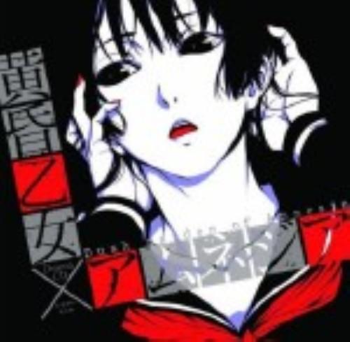【中古】ドラマCD 黄昏乙女×アムネジア/アニメ・ドラマCD