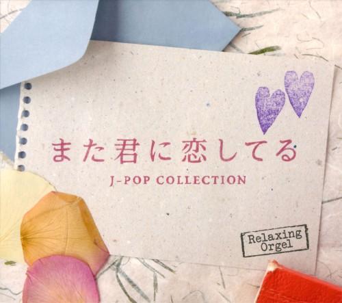 【中古】α波コレクション また君に恋してる/J−POPコレクション/オルゴール