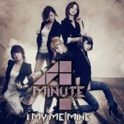 【中古】I My Me Mine(初回限定盤B)(DVD付)/4Minute