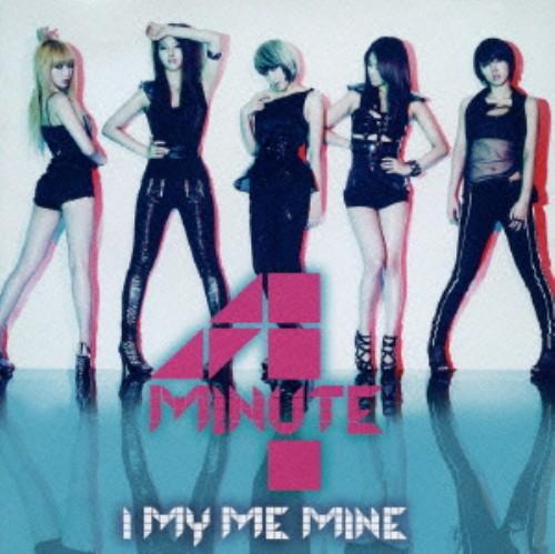 【中古】I My Me Mine/4Minute