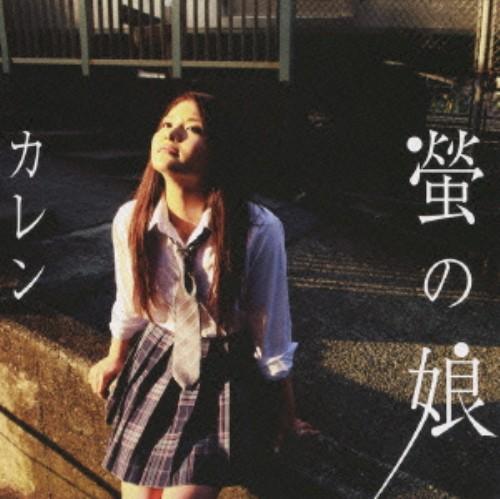 【中古】蛍の娘/カレン