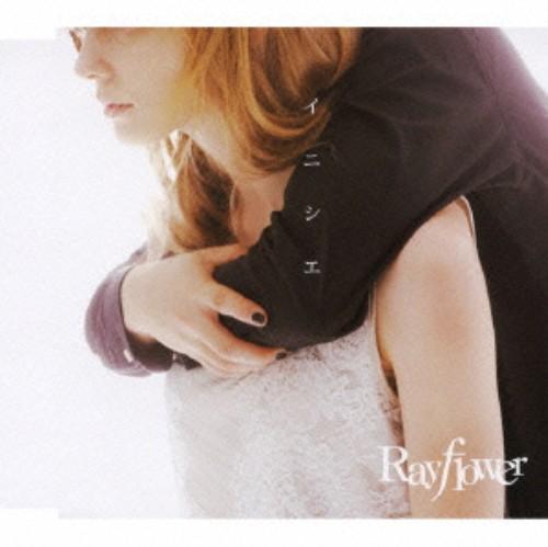 【中古】イニシエ/絆/Rayflower