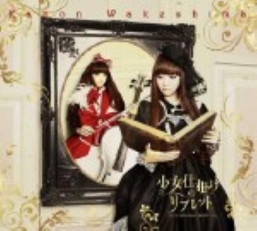 【中古】少女仕掛けのリブレット 〜LOLITAWORK LIBRETTO〜(初回限定盤)(DVD付)/分島花音