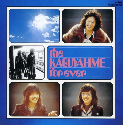 【中古】the KAGUYAHIME forever/かぐや姫