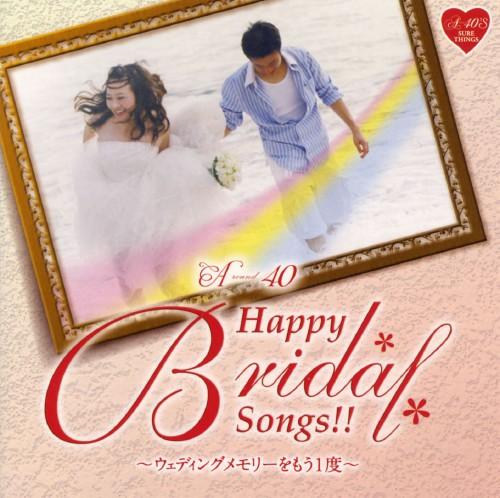 【中古】A−40 Happy Bridal Songs!!〜ウェディングメモリーをもう1度〜/オムニバス
