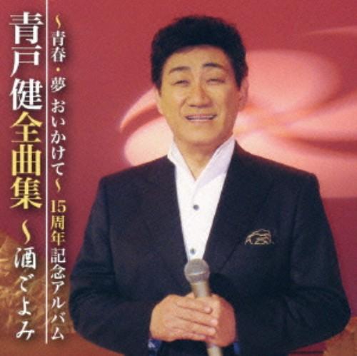 【中古】青戸健全曲集〜酒ごよみ/青戸健