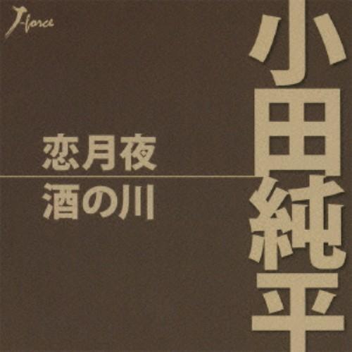 【中古】恋月夜/酒の川/小田純平
