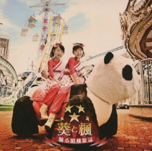 【中古】踊る昭和歌謡(DVD付)/葵と楓