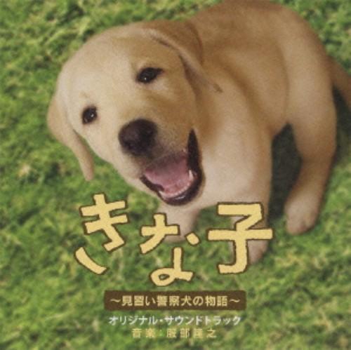 【中古】きな子〜見習い警察犬の物語〜 オリジナルサウンドトラック/サントラ