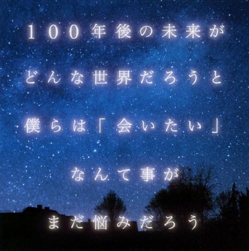 【中古】101年後/hinaco