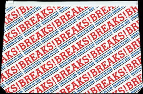 【中古】湘南乃風〜湘南爆音BREAKS!〜mixed by The BK Sound(完全生産限定盤)(タオル付)/湘南乃風