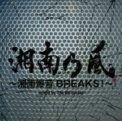 【中古】湘南乃風〜湘南爆音BREAKS!〜mixed by The BK Sound/湘南乃風