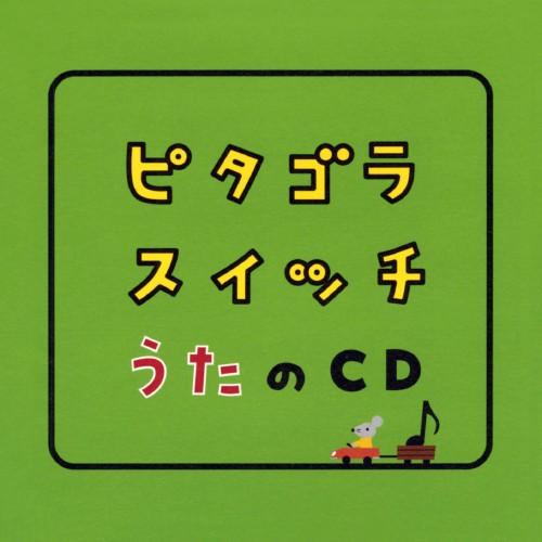【中古】ピタゴラスイッチ うたのCD/アニメ・サントラ