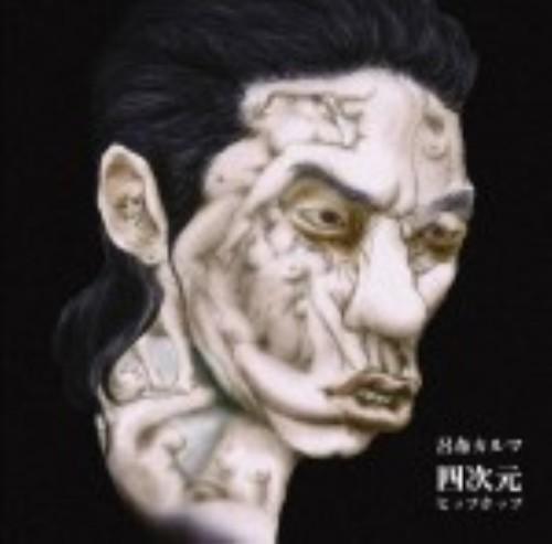 【中古】四次元 HIP HOP/呂布カルマ